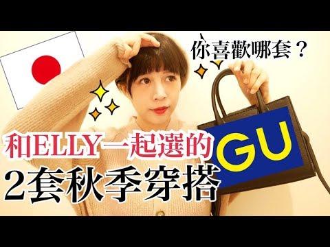 👜女孩的天堂~和ELLY一起逛GU搭了2套秋季穿搭!便宜的GU真的好療癒😝|RU X GU(ft.Ellyエリー)