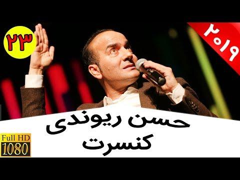 Hasan Reyvandi - Concert 2019   حسن ریوندی - کنسرت جدید و خنده دار 2019