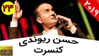 Hasan Reyvandi - Concert 2019 | حسن ریوندی - کنسرت جدید و خنده دار 2019