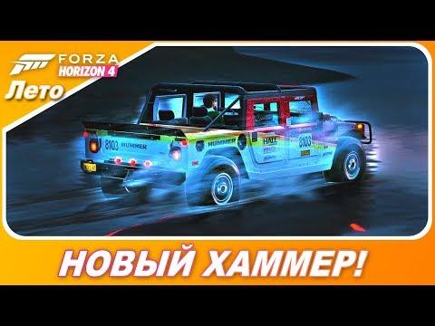 НОВЫЙ ХАММЕР В ИГРЕ - ПУШКА! / Forza Horizon 4 - Hummer H1 Open Top