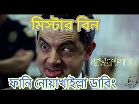 Funny Noakhailla Dubbing | Mr.Bean | First Class Flight thumbnail