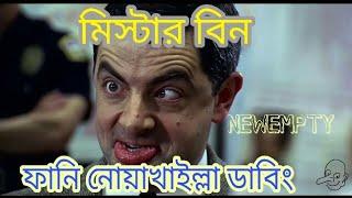 Funny Noakhailla Dubbing | Mr.Bean | First Class Flight