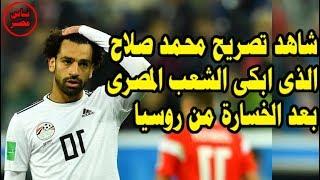 اول رد فعل من محمد صلاح بعد الخسارة من روسيا