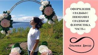 ОФОРМЛЕНИЕ СВАДЬБЫ С ПИОНАМИ I СВАДЕБНАЯ ФЛОРИСТИКА I ЧАСТЬ 1 I Онлайн-обучение от Olneva Decor