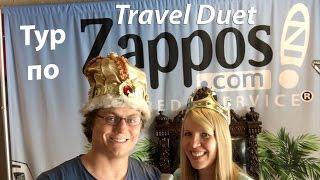 Посещение компании Zappos или корпоративная культура