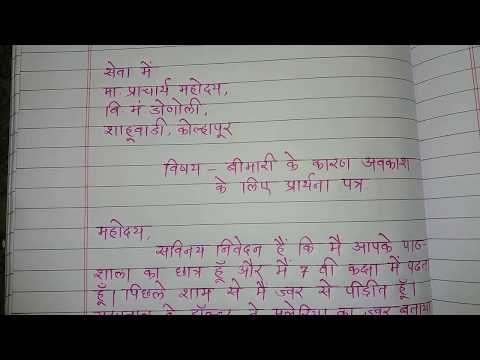 Sick leave application in hindi || How to write sick leave