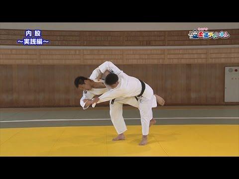 【内股~実践編~】柔道チャンネル/少年よ!技をみがけ!~柔道上達への道~