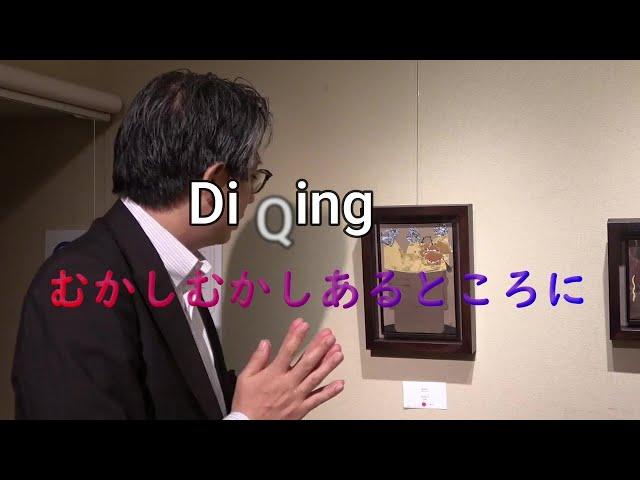 DiQing(ディーチン)『むかしむかしあるところに』展【銀座ぎゃらりい秋華洞】