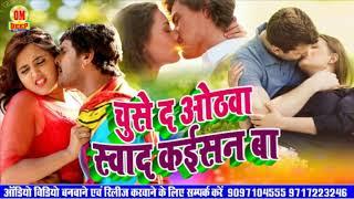 बंपर हिट भोजपुरी सोंग // चूसे द होठवा सवाद कैसन बा || Chuse D Hothwa Sawad kaisan। ba Sujit lal Yada