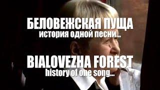 Download ДИМАШ / DIMASH - Беловежская Пуща / Bialovezha Forest (История песни / Song's history) Mp3 and Videos