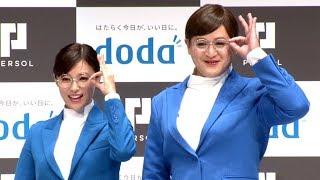 女優の深田恭子が、転職支援サービス「doda(デューダ)」の新CM...