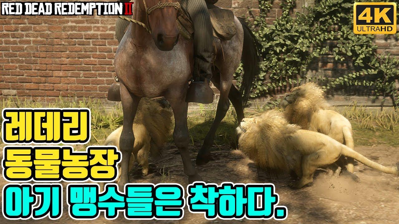 레데리2 NPC와 동물 교감하기 2탄, 이번에는 아기 동물들을 풀어보자 (RTX3080 4K)