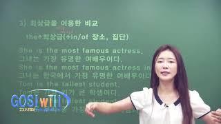 [고시윌.검단기] 검정고시 인강 | 검정고시 동영상강의…