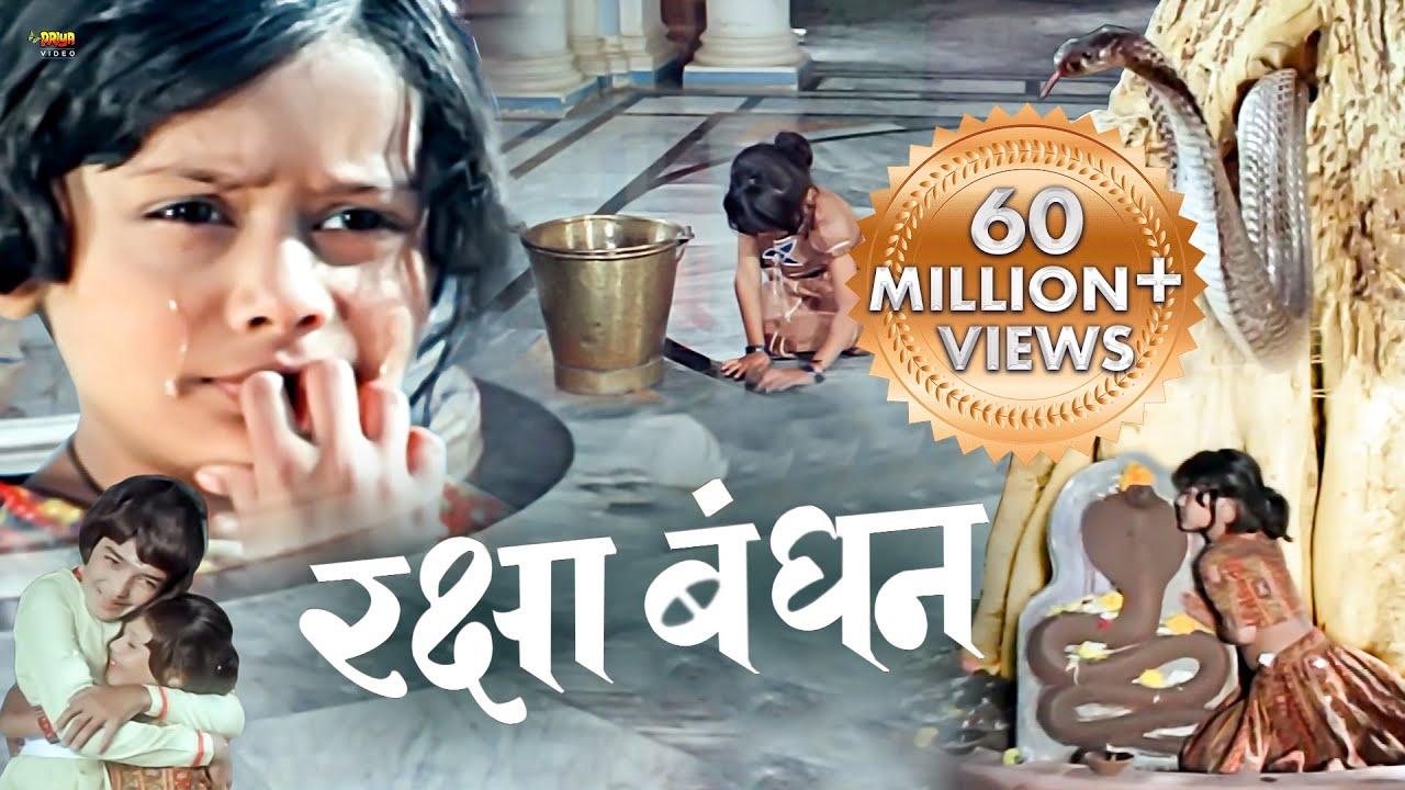 Download रक्षा बंधन स्पेशल 2021   Full Hindi Movie   Raksha Bandhan   Sachin, Sarika   Bollywood Movies   RR