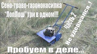 Сено-траво-газонокосилка #Лоплош. Часть 2 - Не удержался..! Пробуем в деле...