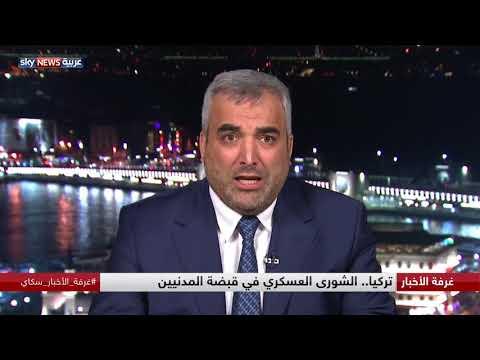 تركيا.. الشورى العسكري في قبضة المدنيين  - نشر قبل 7 ساعة