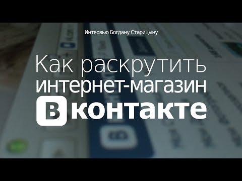 Как раскрутить интернет-магазин Вконтакте