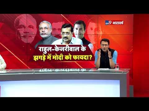Rahul Gandhi और Arvind Kejriwal क्यों नहीं कर सके गठबंधन?, ये हैं बड़ी वजह With Samir Abbas