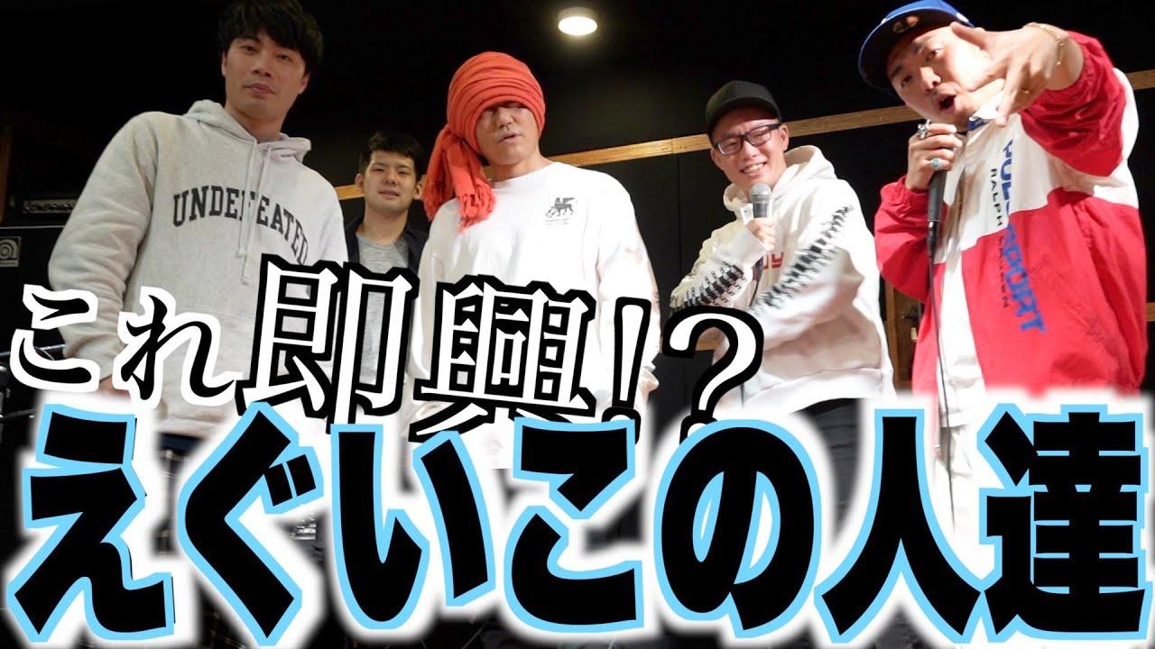 【湘南乃風HAN-KUN】即興レゲェソング『Raggamuffin』