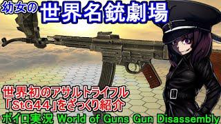 【ボイロ実況】幼女の世界名銃劇場!世界初のアサルトライフル「StG44」をざっくり紹介!【World of Guns: Gun Disassembly】
