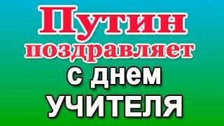 Путин поздравляет с Днем Учителя голосовое СМС