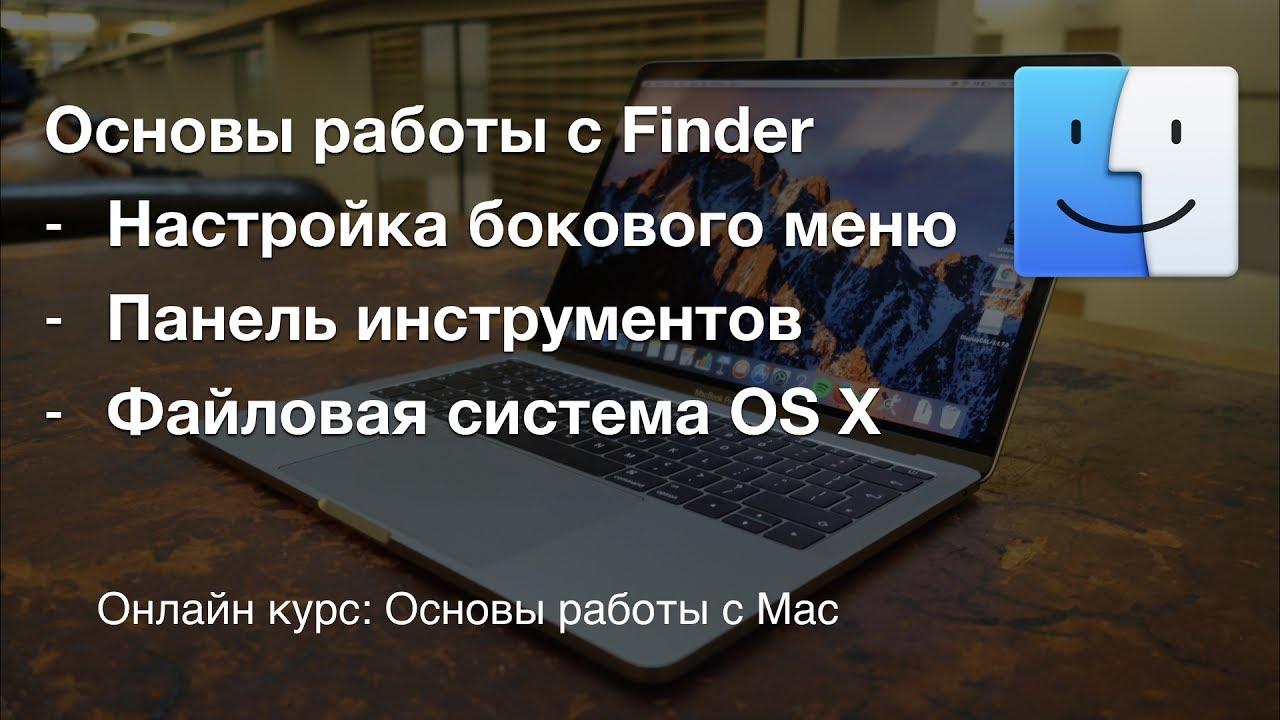 Download Настройка Finder