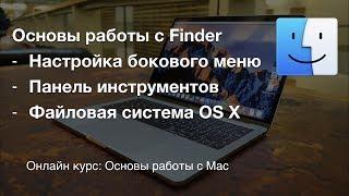 Настройка Finder