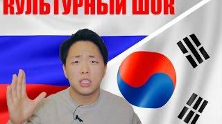 Корея-Россия. Обратный культурный шок