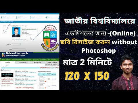 Photo Resize For NU Admission Form Fill Up 2021. ছবির সাইজ ( 120 X 150) Fro Honours 1st Year