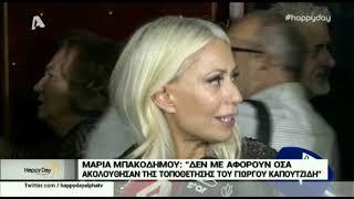 Μαρία Μπακοδήμου Παίρνει ανοιχτά θέση στην κόντρα Καπουτζίδη- Ουγγαρέζου! Τι είπε;