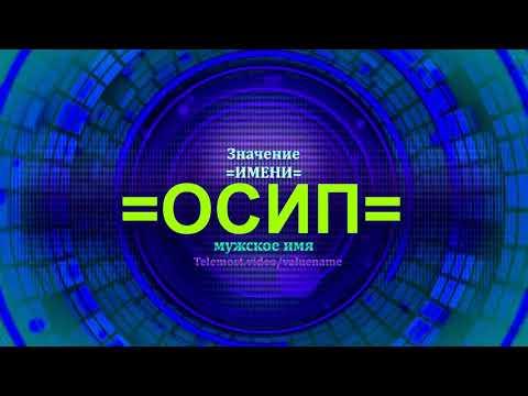 Вячеслав: что значит это имя, и как оно влияет на характер и судьбу человека