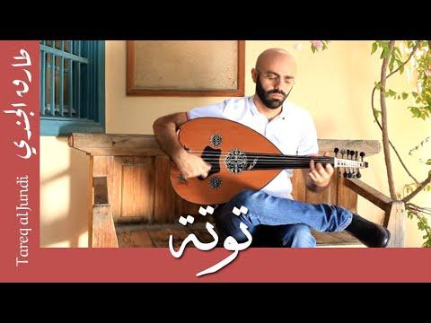 Tareq Jundi- Tota- Farid Al-Atrash -  طارق الجندي- توتة - فريد الأطرش