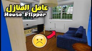 محاكي عامل المنازل | نركب لهم سخانات الشتاء بيجيهم ☹❄ - House Flipper #3