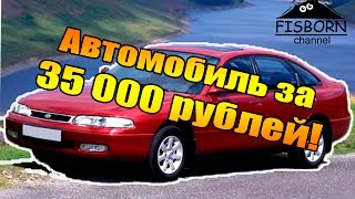 Автомобиль за 35 000 рублей. Mazda 626 GE 1992 год \ Fisborn Channel