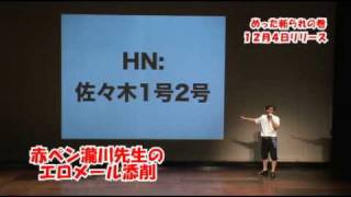 日本で唯一の「エロメール添削家」赤ペン瀧川先生によるスライドショーLive!その DVDのダイジェスト映像 PART 2でございます。 こちらは...