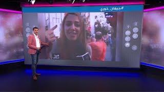 اللبنانية صاحبة فيديو