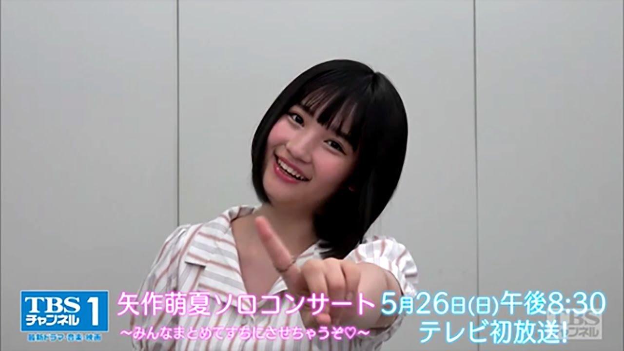 【すちコン解説!】5月26日(日)放送「AKB48矢作萌夏ソロコンサート」の見どころは!?