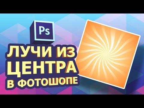 Как сделать простой фон или  лучи из центра в фотошоп