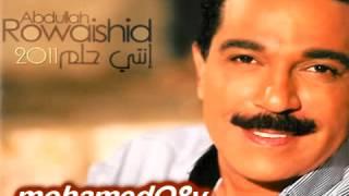 عبدالله الرويشد ليالي الخوف