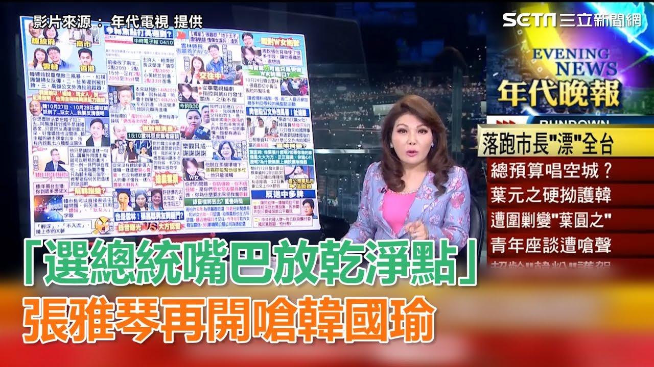 「選總統嘴巴放乾淨點」張雅琴再開嗆韓國瑜:就是很不爽你│政常發揮 - YouTube