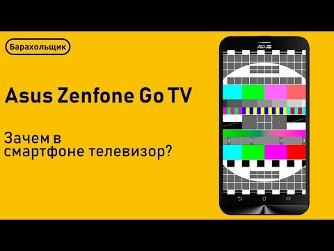 Обзор Asus Zenfone GO TV / Asus Zenfone GO TV Review