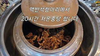 항아리중탕 유근피 (느릅나무뿌리껍질) 한솥 올립니다 경…