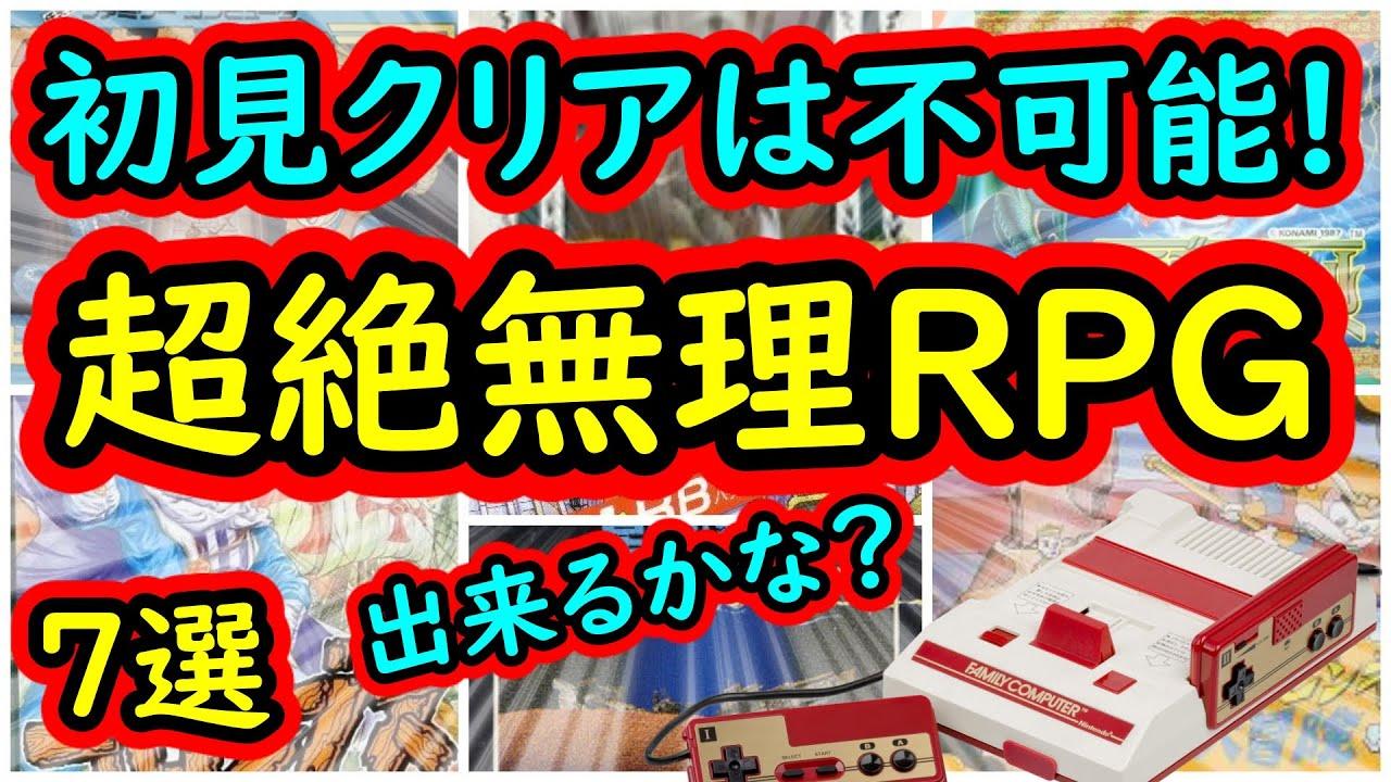 【ファミコン】無理すぎる!初見クリア不可能RPG 7選 これはひどすぎです