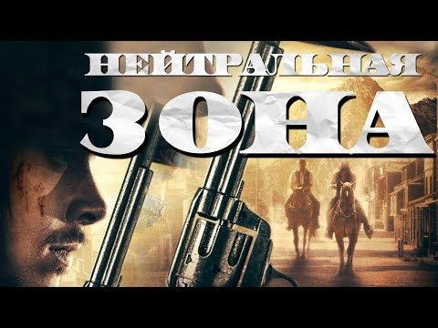 Нейтральная зона HD 2019 (Боевик, Вестерн) / No Man's Land HD