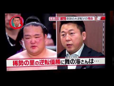 快挙!稀勢の里! 奇跡の逆転優勝 VS 照ノ富士! Mar 27, 2017
