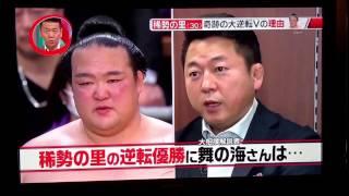 YouTube Captureから 照ノ富士との本割を突き落としで破り、優勝決定戦...