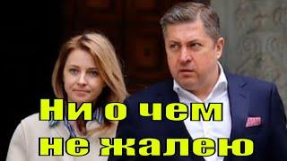 Иван Соловьев о расставании с Натальей Поклонской