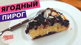 Пирог с замороженными ягодами Простой и быстрый рецепт пирога Вкусно Дома