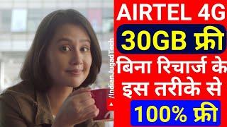 Airtel 4G 30GB बिल्कुल 100% फ�...