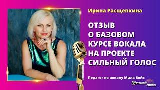 Ирина Расщепкина. Отзыв о базовом курсе вокала на проекте Сильный голос